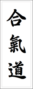 kanji_aikido