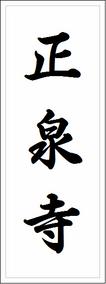 kanji_shosenji